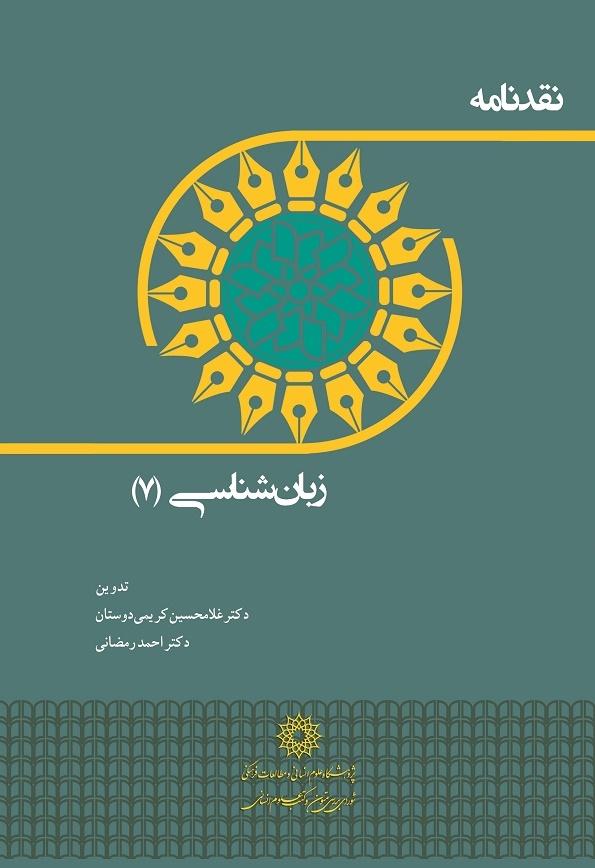 نقدنامه زبانشناسی